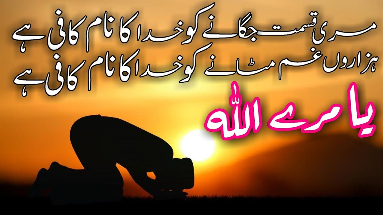 Download New Hamd Ya Mere Allah - Meri Qismat Jagane Ko Khuda Ka Naam Kafi Hai - Full HD Hafiz Khubaib Ahmed