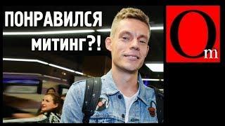 """Итоги протеста 10 августа - Дудь сбежал на корпоратив, Путин покатался с """"косметичками""""...все!"""