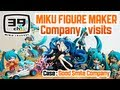 Download 【Hatsune Miku】Figure Maker Company visits!!! Case:グッドスマイルカンパニー【初音ミク】 MP3 song and Music Video
