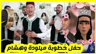 خطوبة _ لملاك _ حفل خطوبة ميلودة وهشام مرحبا بيكم تنشطو معانا