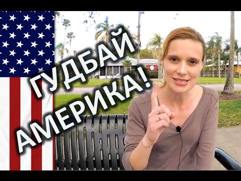 ГУДБАЙ, АМЕРИКА! ПОЧЕМУ ВОЗВРАЩАЮТСЯ НА РОДИНУ? -  ВСЯ ПРАВДА О США
