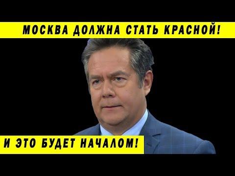 НИКОЛАЙ ПЛАТОШКИН ВСТРЕЧА 17 03 2019 ВНУТРЕННЯЯ ПОЛИТИКА РОССИИ