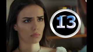Никто не знает 13 серия на русском,турецкий сериал, дата выхода