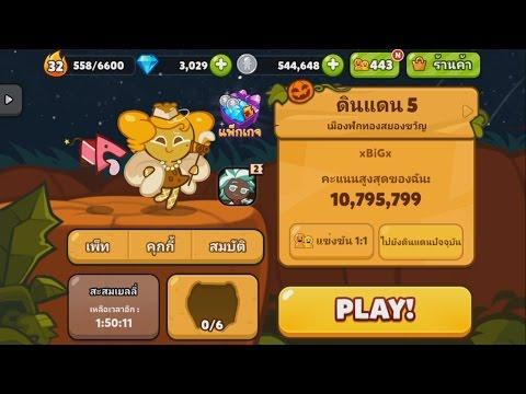 CookieRun OvenBreak วิธีส่งเงินให้เพื่อนในเกม ง่ายๆ สไตล์ป๋าบิ๊ก (แบบนี้ก็ได้เหรอ) | xBiGx