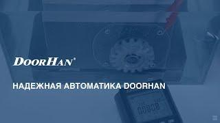 видео Автоматика DoorHan