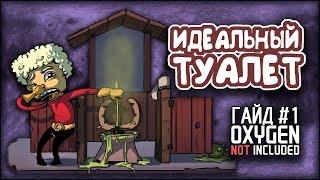 oxygen not included - Идеальный туалет, душ, умывальник - Гайд #1