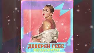 Надежда Ангарская - Доверяй себе   Премьера трека 2020   Русская музыка