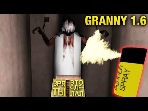 Перцовый Баллончик Против Секретной Бабки! Обновление Гренни! - Granny 1.6   Grainy 1.6