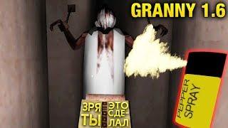 Перцовый Баллончик Против Секретной Бабки! Обновление Гренни! - Granny 1.6 | Grainy 1.6