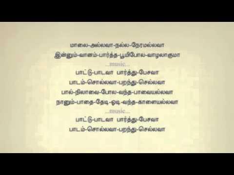 Paattu Paadavaa Paarthu Tamil Karaoke Tamil Lyrics   YouTube3