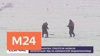 Спасатели назвали безопасным лед на Химкинском водохранилище - Москва 24