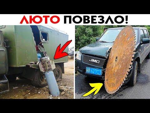 55 СЛУЧАЕВ ЛЮТОГО ВЕЗЕНИЯ! - Видео онлайн