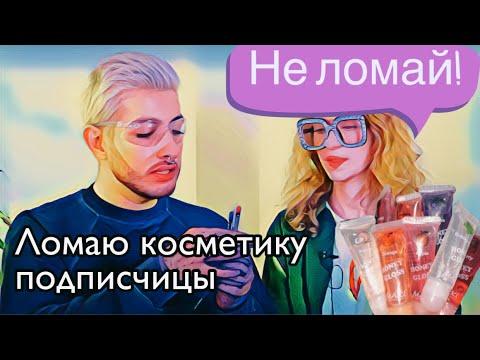 ЩОУ НА ЛИЦО СПЕЦВЫПУСК