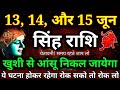 सिंह राशि 13, 14 और 15 जून 2021 की बहुत कुछ खास बातें।#SinghRashi #Leo