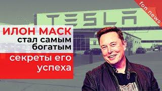 Секреты успеха Илона Маска - самого богатого человека в мире | Последние новости мира