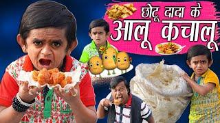 aloo kachaloo Chotu kha gaye the     Chotu Dada Comedy Khandeshi Cmedy Video