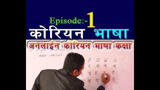 Korean Vasa Class in Nepali | Episode-1 |  कोरियन भाषा कक्षा नेपालीमा screenshot 1