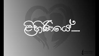 Lihiniye (ලිහිනියේ) cover by Manula Prabashwara