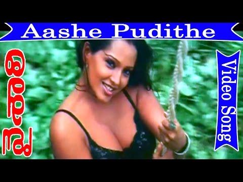 Vaishali Movie Songs - Aashe pudithe | Meghana Naidu | Mithun Chakraborty | V9videos
