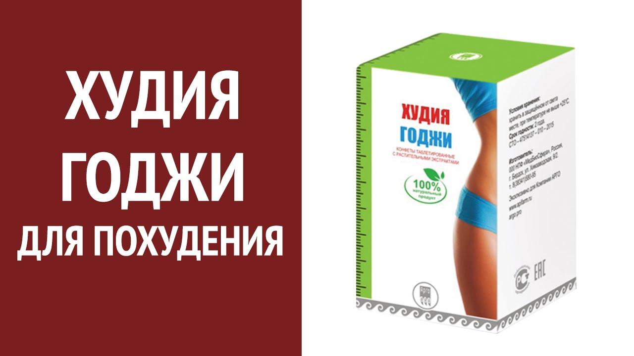 Таблетки для похудения годжи цена