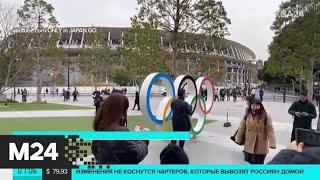 Сроки проведения Игр в Токио станут известны в ближайшие 4 недели - Москва 24