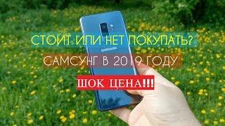 ШОКИРУЩАЯ ЦЕНА!!! ????Купил Samsung Galaxy S9+ на СНАПДРЕГОН 845 из США за копейки ????