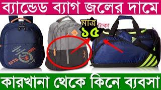 ব্যাগের কারখানা থেকে ব্যাগ কিনুন | কলকাতার সব থেকে কম দামের ব্যাগের মার্কেট | Kolkata bag wholesale