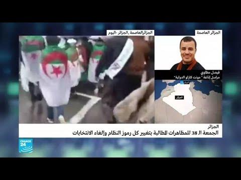 الجزائريون يتظاهرون للجمعة 38 رغم سوء الأحوال الجوية  - 15:55-2019 / 11 / 8