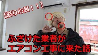 【怒】ふざけたエアコン取り付け工事業者がやってきた!