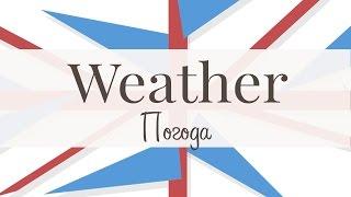 Weather. Погода. Разговорный английский.
