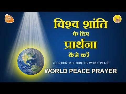 विश्व शांति प्रार्थना World Peace Prayer - विश्वशांति के लिए आपका पहला कदम -TEJGYAN SIRSHREE