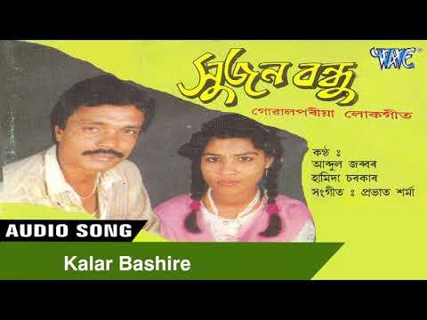Kalar Bashire - Sujan Bandhu | Gowalpariya Song | Latest Assamese Song | Wave Music Assam