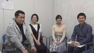 皆さま、平成最後の「激撮!となりのアナウンサー」でございます! 大西...