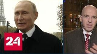 Путин мы к диалогу с США готовы   Россия 24