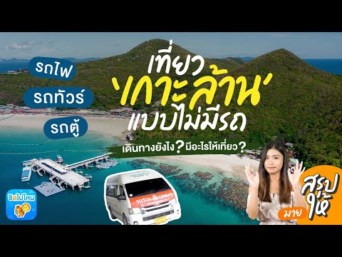 เที่ยว 'เกาะล้าน' แบบคนไม่มีรถส่วนตัว เดินทางยังไง? มีอะไรให้เที่ยว?