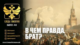 """Е.Ю.Спицын и С.А.Засорин в программе """"Следы империи. В чем правда, брат?"""""""