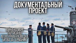 ДОКУМЕНТАЛЬНЫЙ ФИЛЬМ О СОБЫТИЯХ ВОВ \