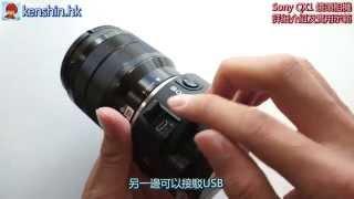 Sony QX1 鏡頭相機最詳盡開箱文‧生活實戰報告‧示範影片:http://bit.ly/...