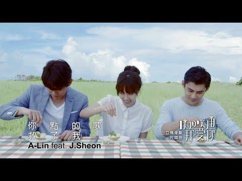 A-Lin feat. J.Sheon《你點的歌救了我 The Song You Picked Saves Me》Official 劇情版 MV- 偶像劇『噗通噗通我愛你』片頭曲
