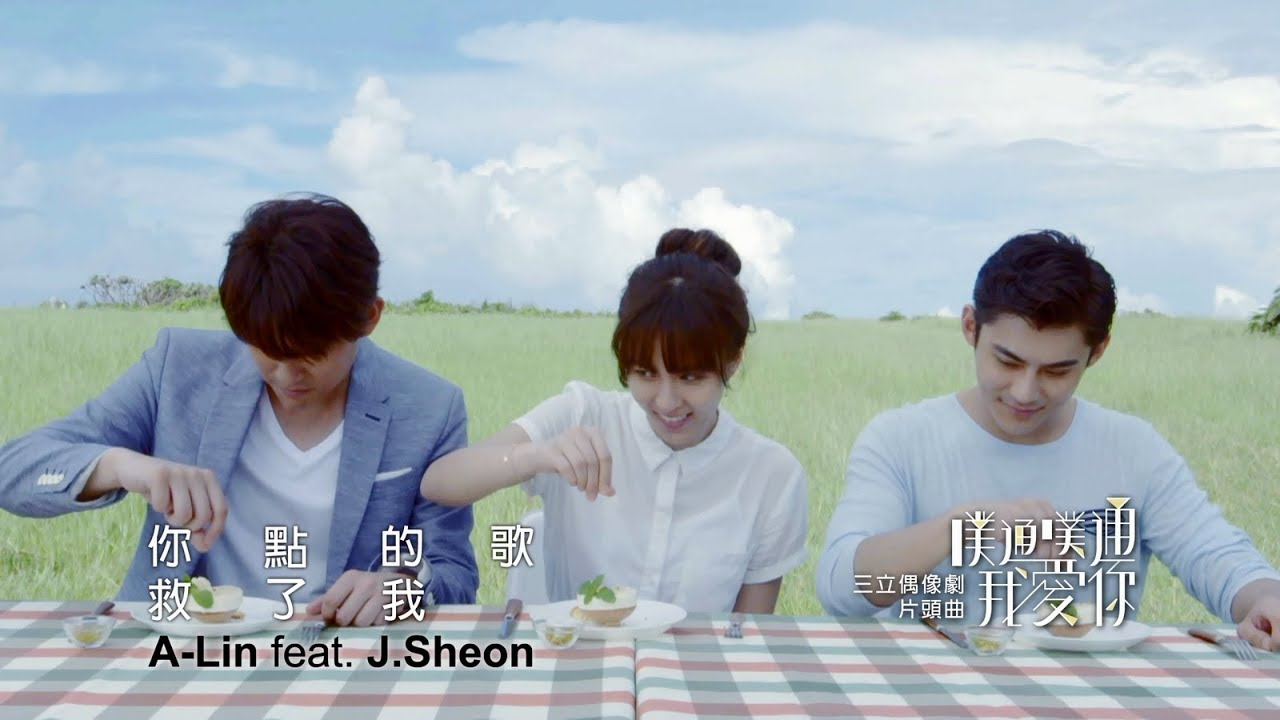 A-Lin feat. J.Sheon《你點的歌救了我 The Song You Picked Saves Me》Official 劇情版 MV- 偶像劇『噗通噗通我愛你』片頭曲