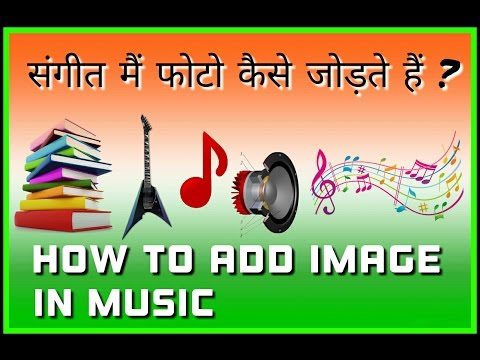 how-to-add-photo-in-mp3-song/sangeet-mein-photo-kaise-jodte-hain?[hindi/urdu]-|-2017