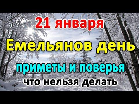 📍21 января–Емельянов день. Что нельзя делать?🤔 Приметы и поверья