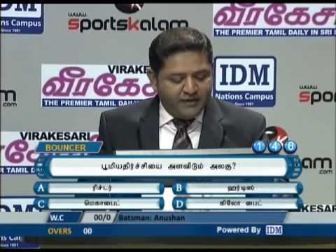 Quiz T20 2013: Match 2: RHLC WC