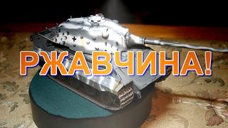 Пластиковая модель танка Е -75 от Trumpeter (Потёки ржавчины).