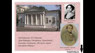 Презентация Тургенев Муму
