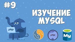 Изучение MySQL для начинающих | Урок #9 - Заключительный урок