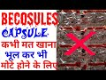 BECOSULES Capsule Benefits & Side effects | How to use becosules capsule,🔥