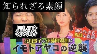 北川景子#家を売るオンナ#zip 今夜最終回!家を売るオンナの逆襲 イモ...