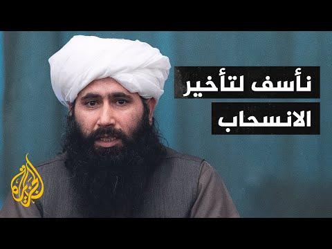 المتحدث باسم حركة طالبان: نطالب أمريكا بسحب قواتها بحسب الاتفاقات