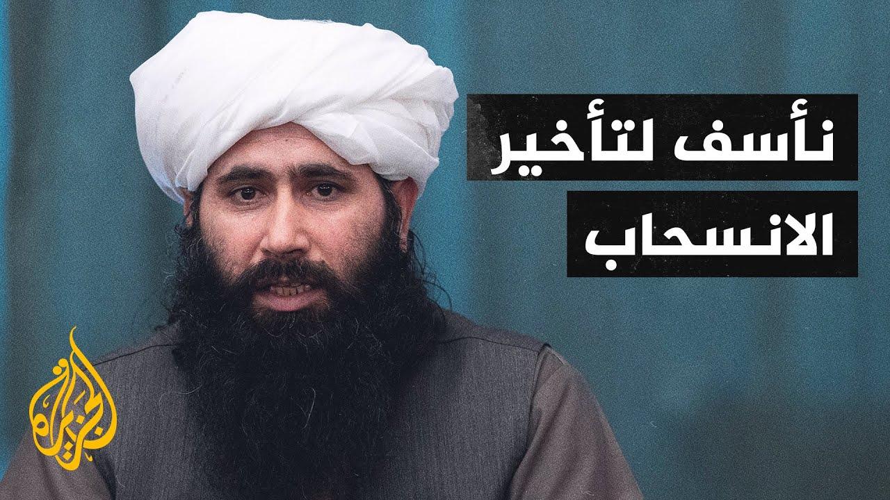 المتحدث باسم حركة طالبان: نطالب أمريكا بسحب قواتها بحسب الاتفاقات  - نشر قبل 24 ساعة
